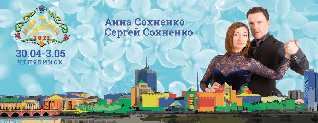 Анна и Сергей Сохненко