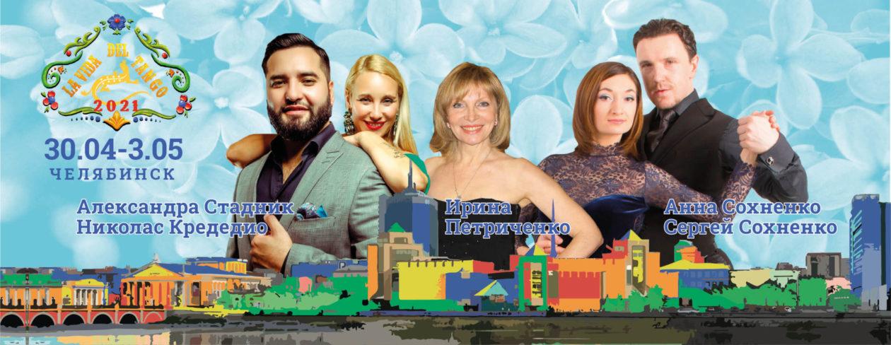 Фестиваль аргентинского танго